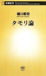 タモリ論(新潮新書)(新書)