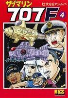 サブマリン707F 壮大なるアシルパ(4)(マンガショップシリーズ)(大人コミック)