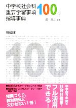 中学校社会科 重要学習事項100の指導事典(単行本)
