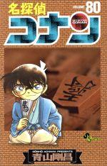 名探偵コナン(80)(サンデーC)(少年コミック)