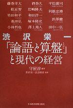 渋沢栄一「論語と算盤」の現代の経営(単行本)