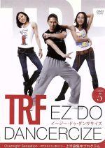 TRF EZ DO DANCERCIZE DISC5 Overnight Sensation~時代はあなたに委ねてる~ 上半身集中プログラム(通常)(DVD)