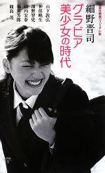 グラビア美少女の時代(集英社新書ヴィジュアル版)(新書)