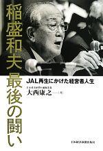 稲盛和夫 最後の闘い JAL再生にかけた経営者人生(単行本)