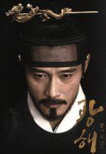 王になった男 プレミアムBOX(Blu-ray Disc)(BLU-RAY DISC)(DVD)