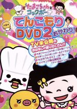 たまこちゃんとコックボーDVD2 おかわり(通常)(DVD)
