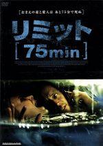 リミット[75min](通常)(DVD)