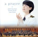 祈り~未来への歌声(SHM-CD)(通常)(CDA)