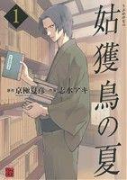 姑獲鳥の夏(1)(単行本C)(大人コミック)