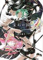 宝石の国(1)(アフタヌーンKC)(大人コミック)
