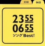 2355/0655 ソングBest!(通常)(CDA)