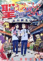 聖☆おにいさん(通常)(DVD)