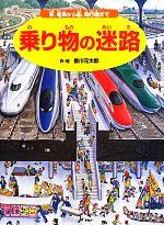 乗り物の迷路 車、電車から船、飛行機まで(児童書)