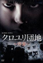 クロユリ団地~序章~DVD-BOX(通常)(DVD)