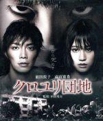 クロユリ団地 スタンダード・エディション(Blu-ray Disc)(BLU-RAY DISC)(DVD)
