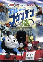 劇場版 きかんしゃトーマス ブルーマウンテンの謎(通常)(DVD)