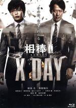 相棒シリーズ X DAY(Blu-ray Disc)(BLU-RAY DISC)(DVD)