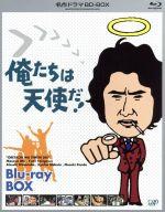 俺たちは天使だ!BD-BOX(Blu-ray Disc)(BLU-RAY DISC)(DVD)