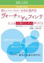 ヴォーチェ・ディ・フィンテによる合唱のための声づくり(通常)(DVD)