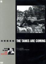 肉弾戦車隊 世界の戦争映画名作シリーズ(通常)(DVD)