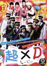 超×D(通常)(DVD)