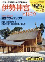 伊勢神宮へ行こう(Gakken Mook神社紀行セレクションvol.1)(単行本)