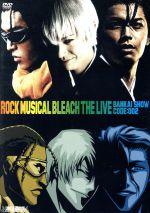 """ROCK MUSICAL BLEACH the LIVE """"BANKAI SHOW"""" code:002((フォトブック付))(DVD)"""