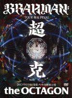 超克 the OCTAGON(通常)(DVD)