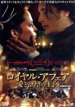 ロイヤル・アフェア 愛と欲望の王宮(通常)(DVD)