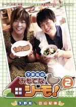 下野紘のおもてなシーモ!(2)(通常)(DVD)