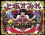 革ブロ潜入ルポルタージュ-趣味者集団を追え-(Blu-ray Disc)(BLU-RAY DISC)(DVD)
