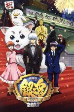 劇場版 銀魂 銀幕前夜祭り2013(通常)(DVD)