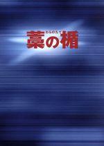 藁の楯 わらのたて ブルーレイ&DVDセット プレミアム・エディション(Blu-ray Disc)(BLU-RAY DISC)(DVD)