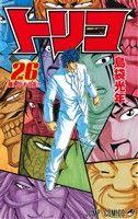 トリコ(26)(ジャンプC)(少年コミック)