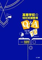 高等学校の特別支援教育Q&A 親・教師が知っておきたい70のポイント(単行本)