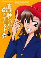 雀術師シルルと微差ゴースト(2)(近代麻雀C)(大人コミック)