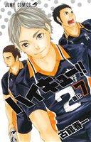 ハイキュー!!(7)(ジャンプC)(少年コミック)