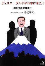 ディズニーランドが日本に来た! 「エンタメ」の夜明け(講談社+α文庫)(文庫)
