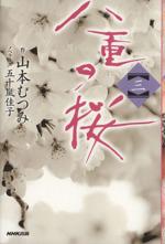 八重の桜(三)(単行本)