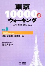 東京10000歩ウォーキング 再刊版 文学と歴史を巡る-港区 芝公園・飯倉コース(No.8)(単行本)