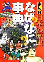 まんが日本の歴史なぜなに事典(ビッグ・コロタン)(児童書)