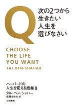 Q・次の2つから生きたい人生を選びなさい ハーバードの人生を変える授業(2)(単行本)