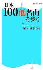 日本100低名山を歩く(角川SSC新書)(新書)