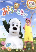 いないいないばあっ!おそらのしたで~はる・なつ・あき・ふゆ~(通常)(DVD)