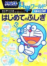 ドラえもん科学ワールドspecial はじめてのふしぎ(ビッグ・コロタン126)(児童書)