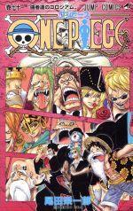 ONE PIECE ドレスローザ編(71)(ジャンプC)(少年コミック)