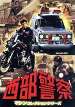 西部警察 マシンコレクション-サファリ・カタナ篇-(通常)(DVD)