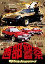西部警察 マシンコレクション-スーパーZ・マシンRS1,2,3篇-(通常)(DVD)