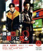 探偵はBARにいる2 ススキノ大交差点(Blu-ray Disc)(BLU-RAY DISC)(DVD)