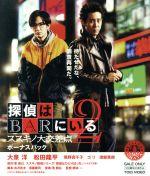 探偵はBARにいる2 ススキノ大交差点 ボーナスパック(Blu-ray Disc)(BLU-RAY DISC)(DVD)